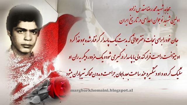 ایران-اولین نوجوان سیزده ساله اعدامی در تاریخ ایران محمدرضا مقدس زاده