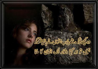 Very Sad Ghazals in Urdu Very Sad Poetry in Urdu Free