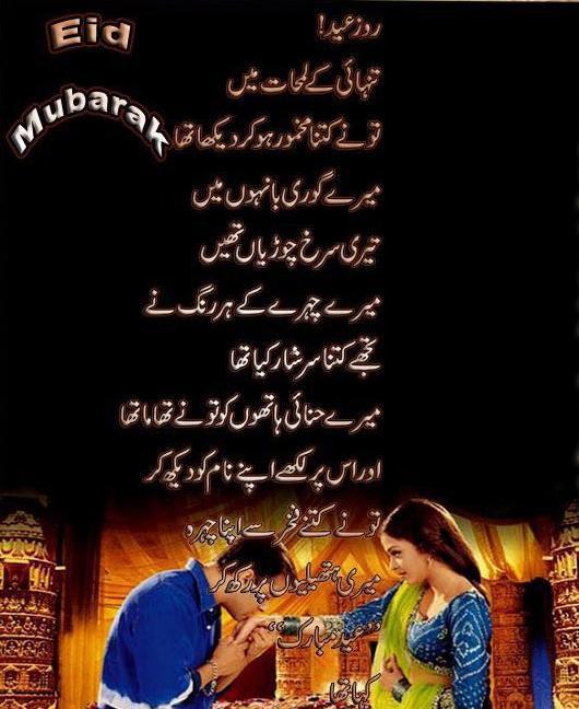 Rooze-e-Eid - Eid Mubarak - Eid Mubarak Poetry, Eid Poetry In Urdu, Eid Mubarak, Eid Shayari, Eid Mubarak Sms, urdu poetry