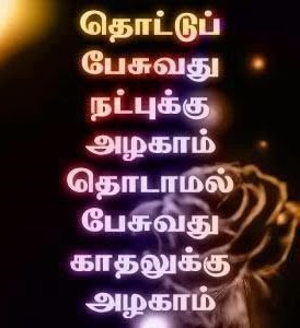 Love / Friendship Quotes in Tamil