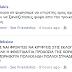 Πιέσεις και στο facebook για τον Χ. Σταϊκούρα...