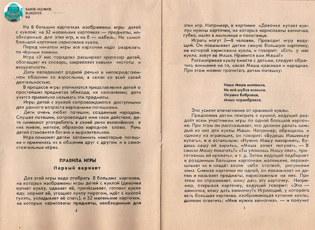 Детское лото правила СССР