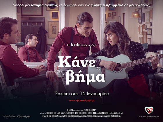 κανε το βημα - Kane to bhma (2015) Dvdrip ταινιες online seires oipeirates greek subs