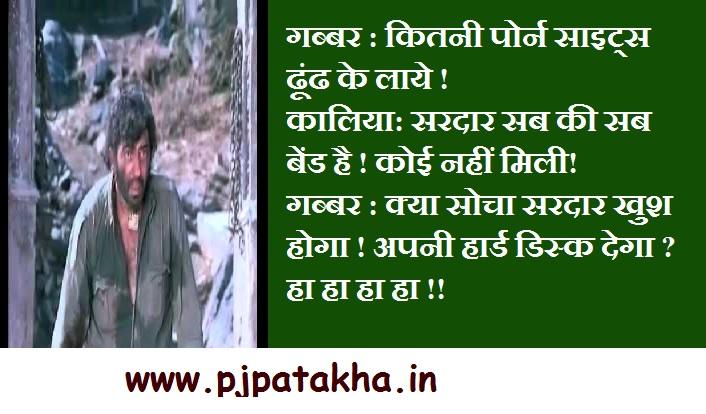 Hindi jokes girl porn