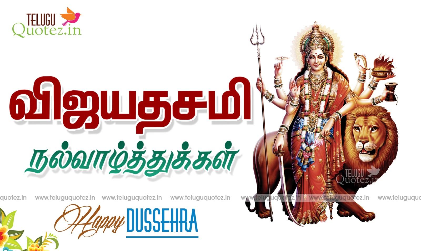 Happu Dussehra Tamil Quotes And Greetings Hd Images Free Downloads