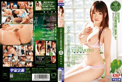 Sex Usherette Snow This Mei That Can Cum – Mei Yukimoto