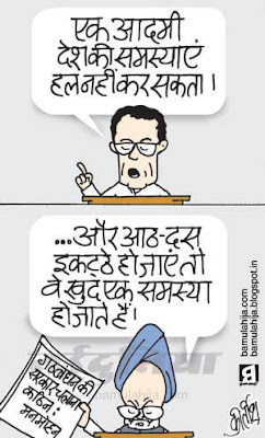 rahul gandhi cartoon, CII, manmohan singh cartoon, congress cartoon, upa government, indian political cartoon