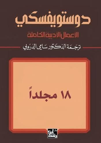 الأعمال الأدبية الكاملة – دوستويفسكي  pdf