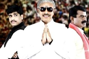 Download Nagaraja Cholan MA, MLA (2013) Mp3 Full Songs & Lyrics