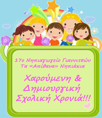 http://4.bp.blogspot.com/-RQa2lAe3lTY/VeSD988O4xI/AAAAAAAADjY/20nJnGdqX30/s400/beb1-vector-cute-cartoon-kids-frame-73601920%2B%25CE%25B1%25CE%25BD%25CF%2584%25CE%25AF%25CE%25B3%25CF%2581%25CE%25B1%25CF%2586%25CE%25BF%2B%25CE%25B1%25CE%25BD%25CF%2584%25CE%25AF%25CE%25B3%25CF%2581%25CE%25B1%25CF%2586%25CE%25BF.jpg