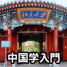 中国学入門