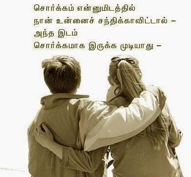 Sorgam Love Kavithai - Quotes In Tamil