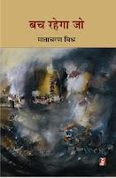 Bach rahega jo by Matacharan Mishra