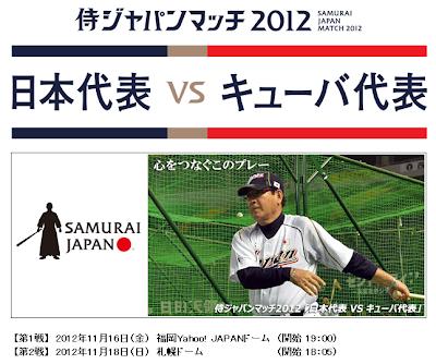 侍ジャパンマッチ、ヤフドで今日...