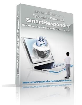 Простой и Понятный SmartResponder