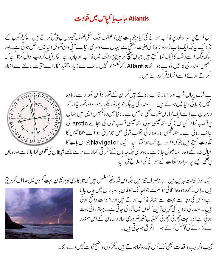 bermuda triangle essay in urdu coursework academic service bermuda triangle essay in urdu
