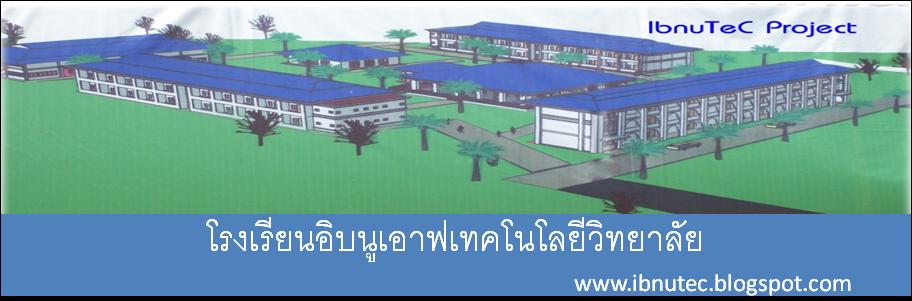 โรงเรียนอิบนูเอาฟเทคโนโลยีวิทยาลัย (ibnuTic)