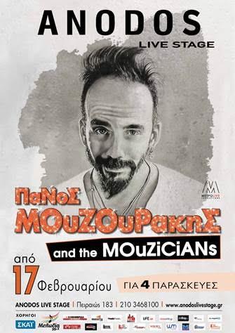 Ο Πάνος Μουζουράκης από 17/2 στο Anodos live stage.