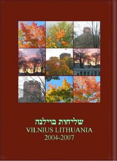 ספר-אלבום  שלי-שליחות בוילנה