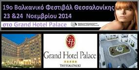Το 19ο Βαλκανικό Φεστιβάλ Θεσσαλονίκης 23 & 24 Νοέμβριου 2014 στο Grand Hotel Palace!!!