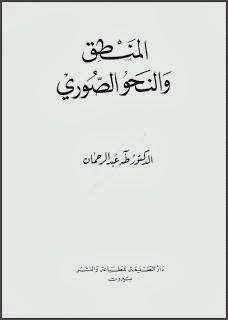 المنطق والنحو الصوري - د. طه عبد الرحمن