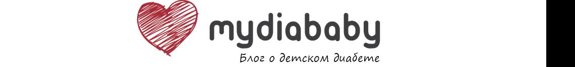 mydiababy: блог о детском диабете