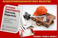 Ηλεκτρομηχανολογικές Μελέτες