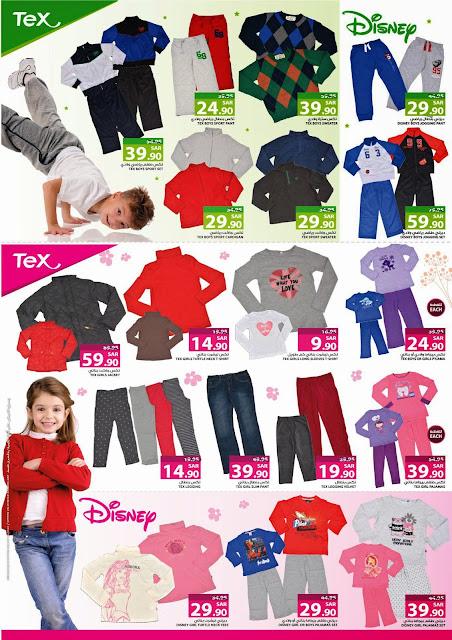 اسعار ملابس الاطفال الشتوى فى كارفور