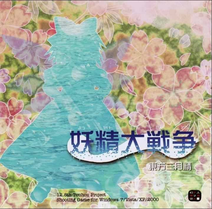Touhou 12.8 - Fairy Wars