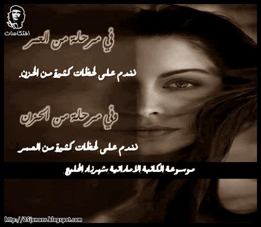 شهرذاد الخليج .. احلى ما كتبت من خواطر ( 30 خاطرة - 1 )