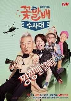 Xem Phim Đội Điều Tra Đẹp Lão - Grandpas Over Flowers Investigation Team