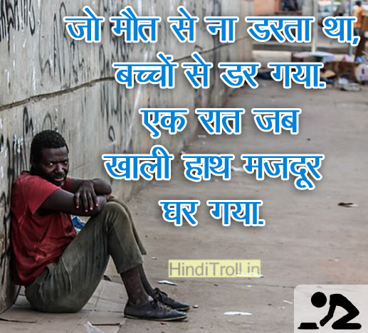 Jo Mott Se Na Darta Tha |  Indian Poor People Sad Hindi Quotes Picture Very Sad Hindi Commnet Wallpaper For Facebook And Whatsapp User