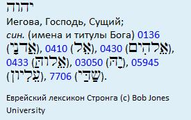 Имя Бога. (Продолжение 2) %D0%91%D0%B5%D0%B7+%D0%B8%D0%BC%D0%B5%D0%BD%D0%B8