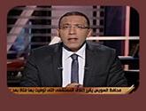 برنامج على هوى مصر مع خالد صلاح حلقة يوم الإثنين 30-5-2016