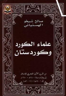 علماء الكورد وكوردستان - صالح شيخو الهسنياني pdf