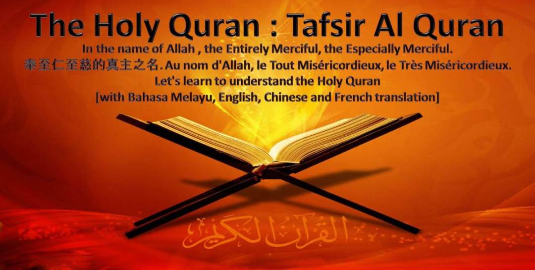 The Holy Quran : Tafsir Al Quran