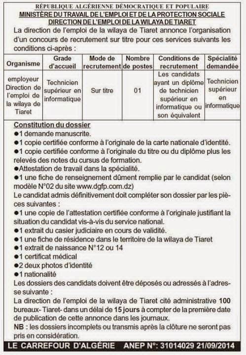 إعلان توظيف بمديرية التشغيل لولاية تيارت سبتمبر 2014