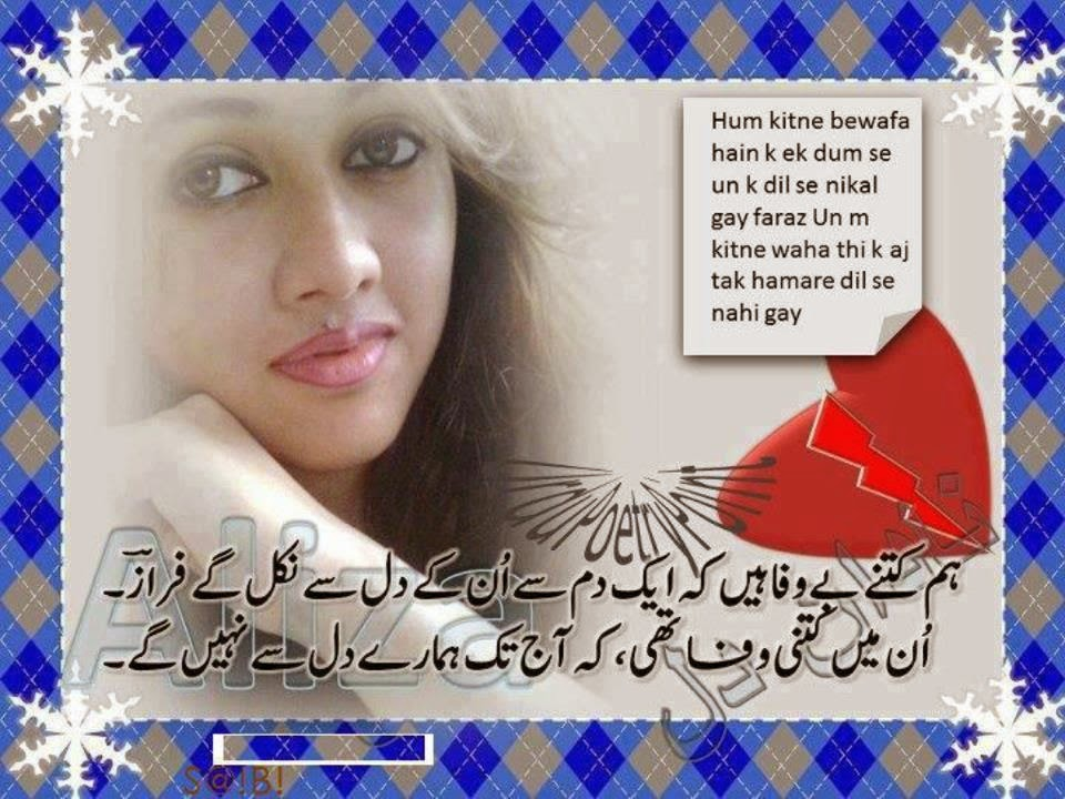 Urdu Sexy Poetry In Urdu Language 54