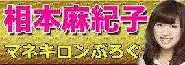相本麻紀子 オフィシャルブログ