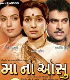 Maa Na Aansu Gujarati Movie