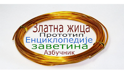 Златна жица