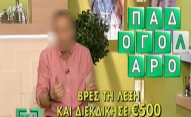 Ποιος πολύ γνωστός ηθοποιός παρουσίασε το TV Quiz του ΑΝΤ1;