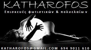 KATHAROFOS