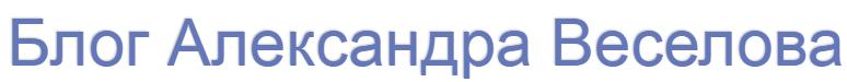 Блог Александра Веселова