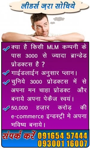 New MLM Plan Launch Call for TOP position 09009-30-3838