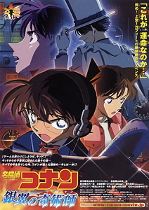 Film Detective Conan: Magician of the Silver Sky