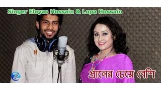 Praner Cheye Beshi Bangla Music Video Song (2015) By Eleyas Hossain & Lopa Hossain HD