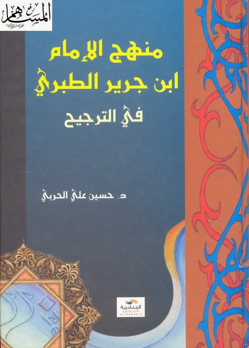 منهج الإمام ابن جرير الطبري في الترجيح - حسين علي الحربي pdf