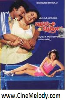 Iddaru Mitrulu Telugu Mp3 Songs Free  Download -1999