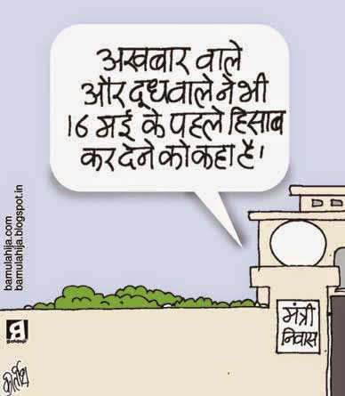 election 2014 cartoons, election cartoon, cartoons on politics, indian political cartoon